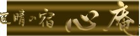 【公式サイト】心庵 [しんあん] おんせん県 別府温泉 匠晴の宿