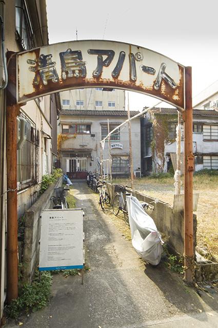 芸術家の住む「清島アパート」